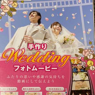 手作りフォトムービー 結婚式用