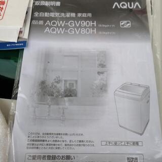 2020年 8kg 洗濯機 [程度極上] − 岐阜県