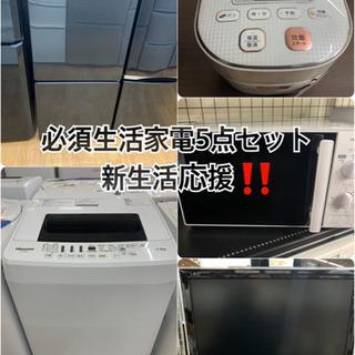 ◇ 生活必須家電5点セット ◇ 冷蔵庫 洗濯機 電子レンジ…