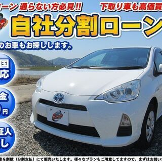 【車検2年付納車】当店ハイブリッド車人気ナンバー1アクア