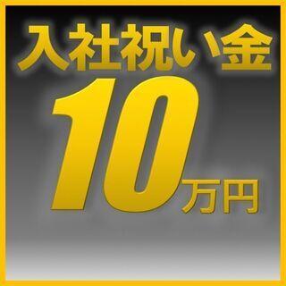 <今なら入社祝い金10万円♪>兵庫県加東市☆日勤で大手メーカーで...