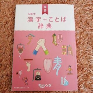 進研ゼミ 6年生 漢字+ことば辞典