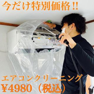 ¥7980(税込)大人気 エアコンクリーニング 今だけ特別価格