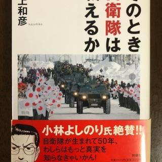 本 そのとき自衛隊は戦えるか 井上和彦 2004年
