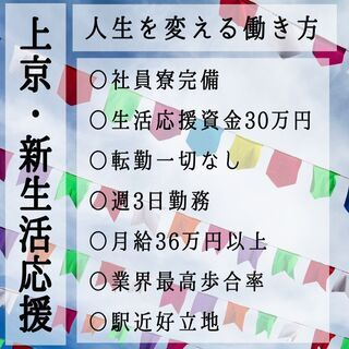 【未経験大歓迎!週3勤務で稼げる!】上京・新生活応援求人!…