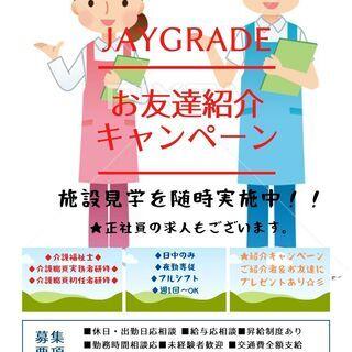 桃谷駅徒歩4分!!定員20名の人気サ高住!! - アルバイト