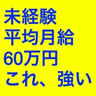 【平均月給60万円!前払いOK】高需要リサイクルドライバー《即日...