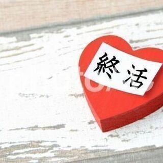 3月18日 江南市開催 終活ガイド検定(2級)