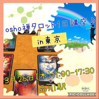 3月25日(木) osho禅タロット1日講座♪