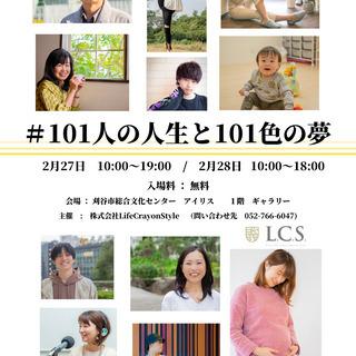 【無料】101名の夢が詰まった写真展開催【2月27~28日刈谷市...