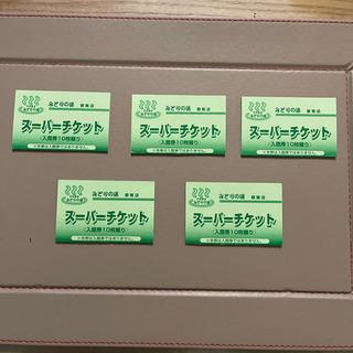 千葉市・船橋市スーパー銭湯「みどりの湯」回数券50枚