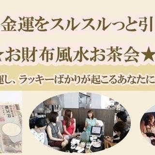 4/18 財運を思い切りUP!!お財布風水お茶会