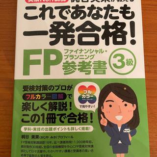 FPの勉強手伝います。