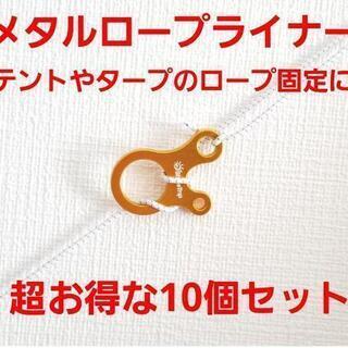 超大人気☆テント、タープの必需品!メタル ロープライナー☆…