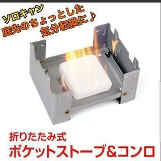 新商品☆ソロキャンプにおすすめ☆固形燃料 ポケット ストー…