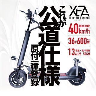 【先振限定価格】公道走行可 最高時速40キロ XEA電動スクータ...