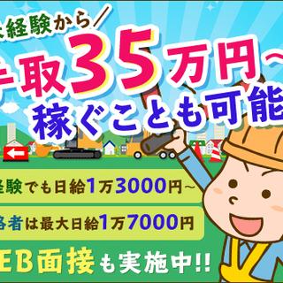 ≪未経験から手取35万~可能!!≫資格者は日給最大1万7000円...