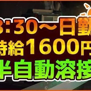時給1,600円!◎8:30~日勤◎【半自動溶接】