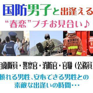 ≪将来安定職の国防男子と出逢えるプチお見合いin静岡SP≫…