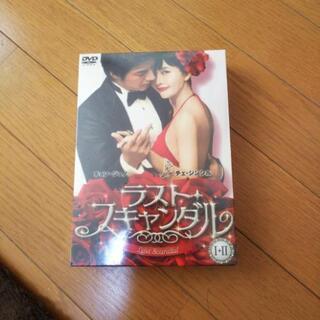 ★韓国ドラマ   ラストスキャンダル DVDBOX