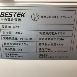 綺麗✨2018年製✨容量3.8キロ🌟1人暮らし用🌟小型洗濯機✨ − 京都府