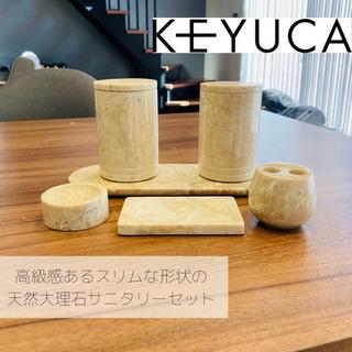 ※期間限定出品!2/19迄!SALE価格!※KEYUKA サニタ...