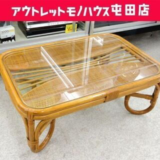 籐 ガラステーブル 幅90cm センターテーブル テーブル…