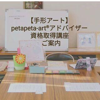【手形アート資格】 petapeta-art®アドバイザー養成講座