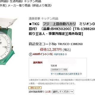 市場価格12,287円!!大変便利!目盛り1g◆上皿はかり◆FUJI 😍💕💕 - 京都市