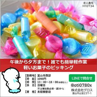 【富山市西部】時給1090円・ 誰でも簡単軽作業!軽いお菓…