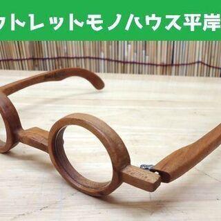 Glass工房602 メガネフレーム 木製 度入りレンズ付き グ...