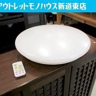 LEDシーリングライト 8畳 リモコン付き 調光可能 ニトリ Y...