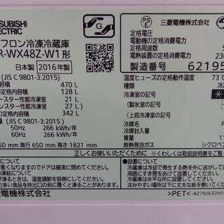 【配送設置無料エリア拡大】☆美品☆ 三菱 ノンフロン冷凍冷蔵庫 MR-WX48Z-W1 2016年製 470L - 売ります・あげます