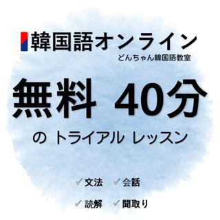 韓国語オンラインレッスン無料トライアル