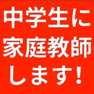 【中1・中2限定】1回1000円で家庭教師します!