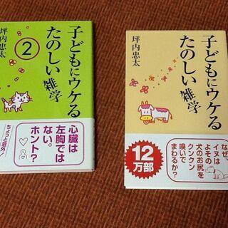 ※値下げました【古本一冊百円】①と②子どもにウケるたのしい雑学 ...