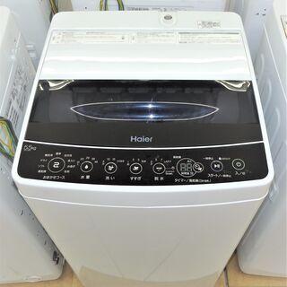 未使用品 ハイアール  5.5K洗濯機 JW-C55D(K)
