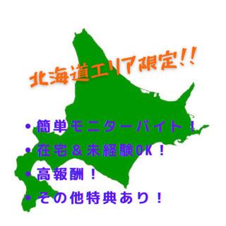 【北海道エリア限定】通信会社サービス調査員 報酬&特典💰✨