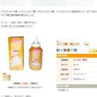 定価3000円☆高級オリゴ糖