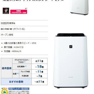 ※2/23再値下げ【未使用】【SHARP】加湿空気洗浄機 KC-...
