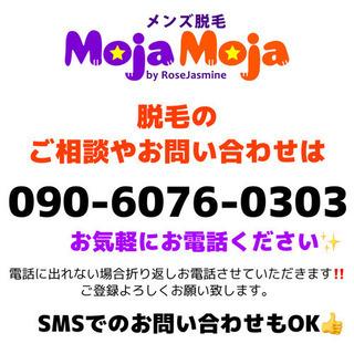 2021年2月18日 限定! ヒゲ全体脱毛 1回2000円 ゲリライベント開催! - 名古屋市