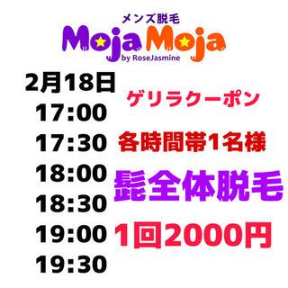 2021年2月18日 限定! ヒゲ全体脱毛 1回2000円 ゲリライベント開催!の画像