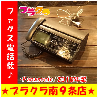 G4257 カード可 パーソナルファクス電話機 2010年製 パ...