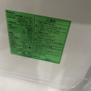 20年ヤマダ9割新2ドア冷蔵庫