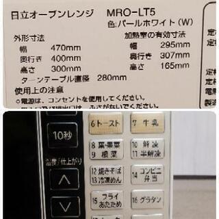 【美品】日立 HITACHI オーブンレンジ MRO-LT5  − 京都府