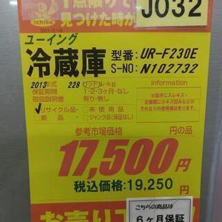 J032★6か月保証★2ドア中型冷蔵庫★ユーイング  UR-F230E  2013年製          - 名古屋市
