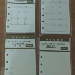 リング手帳用リフィル