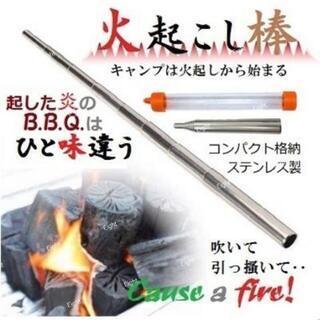 新商品☆炭起こし、火起こしの強い味方!コンパクト 火吹き棒…