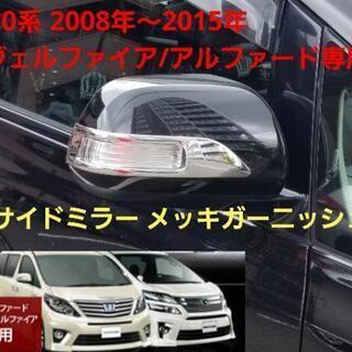 新商品☆20系 アルファード/ヴェルファイア等に サイドミ…