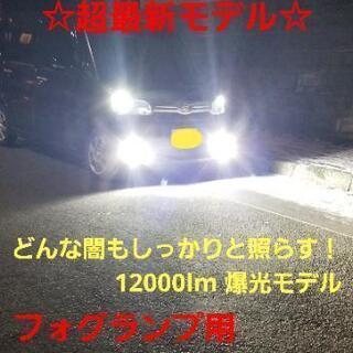 新商品☆業界初!鬼爆光!HB4 9006 110W/120…